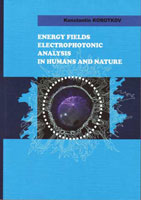 "Cover of the Book ""Energy Fields"", edited by Prof. Konstantin Korotkov, St. Petersburg (c) Korotkov, 2011"